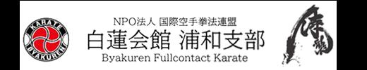 白蓮会館 浦和支部ホームページ